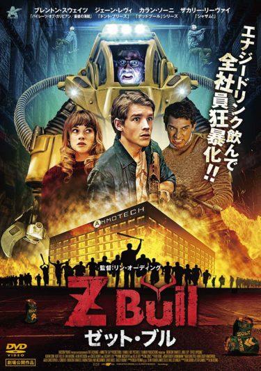 【10秒ネタバレ】「Z Bull ゼット・ブル」のネタバレとレビュー【映画】